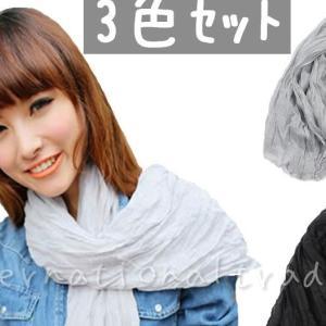 夏の冷房対策に薄手ストール3色セット980円!