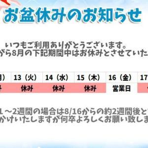 2019年お盆休暇のお知らせ