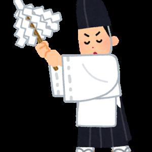 日本神話成立以前の信仰と中国思想ーレポート終わったよ