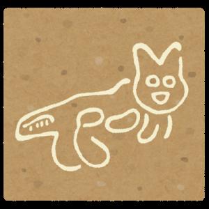 【ナスカの地上絵】ウナギイヌが描かれる