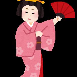【日本の伝統芸能】舞と踊りの違いを芸大生が説明する