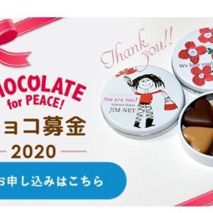 チョコ募金