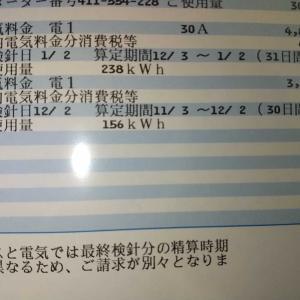 光熱費の請求ー(,,・д・)