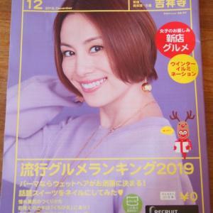 HOT PEPPER(ホットペッパー)12月号掲載のお知らせ