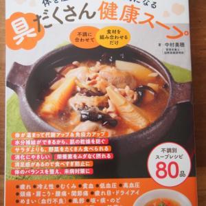『体を温めて中から元気になる 具だくさん健康スープ』出版のお知らせ