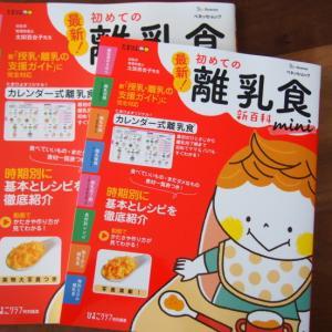 『最新!初めての離乳食新百科』出版のお知らせ