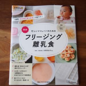 たまひよ『フリージング離乳食』『365日の離乳食カレンダー』 発売のお知らせ