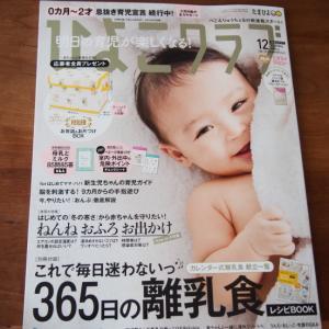 『ひよこクラブ』12月号 365日の離乳食レシピ
