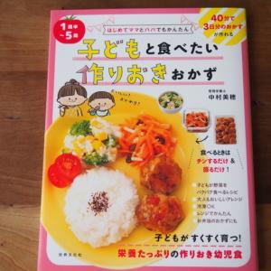 新刊『子どもと食べたい作りおきおかず』