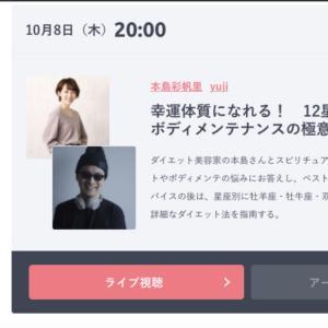 天高く馬肥ゆる秋~星座別ダイエット法③(♎・♏・♐)by ELLE online