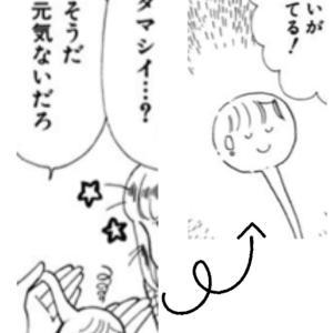 正しい魂の磨き方(before→after篇)