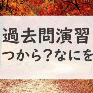 【中学受験】小学6年生必見!過去問はいつ、何を解けばいい?