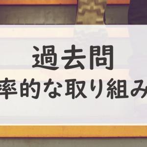 【中学受験】過去問どうしてる?志望順位別に取り組み方を紹介!