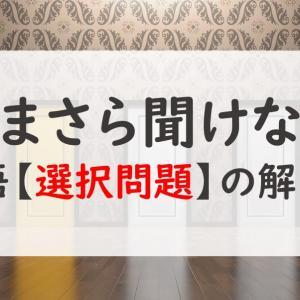 【中学入試/国語】いまさら聞けない!?選択式問題の考え方・対策とは