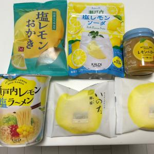 檸檬の季節