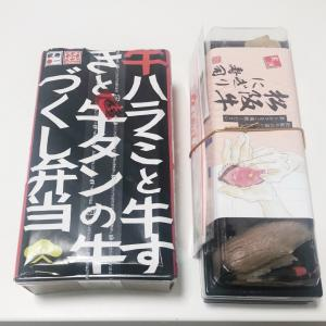 中食*肉ニク弁当