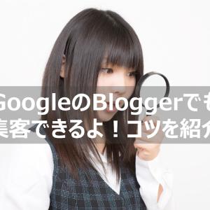 GoogleのBlogger でも集客可能:アクセスアップの方法
