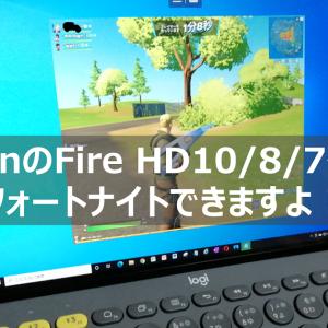 Fire hd 10/8, Fireタブレット 7でフォートナイトをプレイする方法【root化不要】