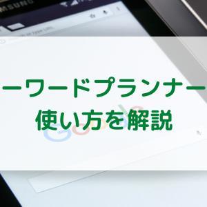 【初心者向け】無料で使える!Googleキーワードプランナーの使い方を解説(画像多め)