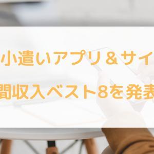【お小遣い稼ぎアプリ&サイト】月間収入ベスト8を発表!一番稼げるおすすめは?