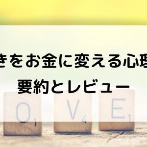 【要約&書評】「好き」を「お金」に変える心理術(図解)をレビュー