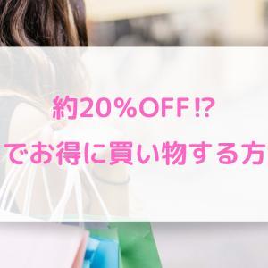 【割引まとめ】イオンでの買い物が約20%OFF!?お得に買い物するための方法とは