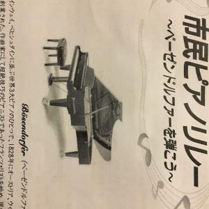 ☆市民ピアノリレー☆