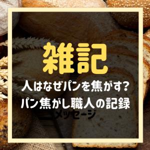 【人は何故パンを焦がすのか?】パン焦がし職人の記録的な日記