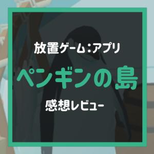 【ペンギン島:感想レビュー】