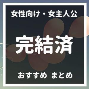 【完結済み少女漫画】待たずに最後まで読みたい向け!オススメ作品10選