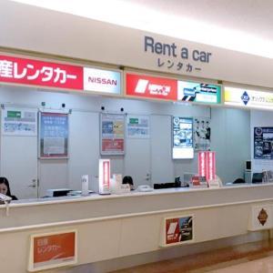 羽田空港からレンタカーで自主隔離施設へ行く!ターミナルごとに網羅で安心のマニュアル!
