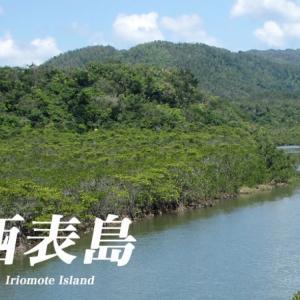 西表島の世界自然遺産を地図で紹介