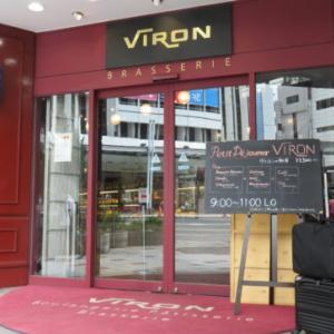 レトロドールの味わいが魅力の渋谷区にある「VIRON(ヴィロン)」でモーニング