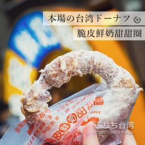 台北にある台湾ドーナツ屋さん「脆皮鮮奶甜甜圈」