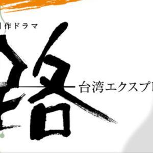 NHK土曜ドラマ「路 〜台湾エクスプレス〜」3週連続放送