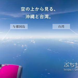 空の上から見る、沖縄と台湾。