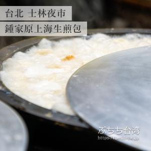 台北・士林夜市の人気店「鍾家原上海生煎包」