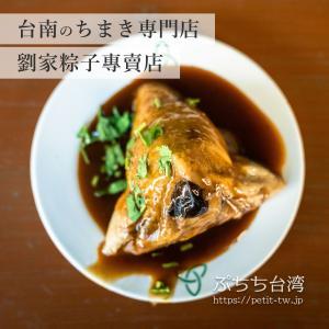 台南の24時間営業ちまき専門店 劉家粽子