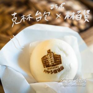 台南「林百貨店」と台南老舗の肉まん店「克林台包」のコラボ商品の肉まん