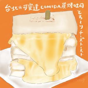 台北のComida とろ〜り4種のチーズがたまらないトースト