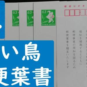 郵便局の障害者制度「青い鳥郵便葉書無料配布」を切手に交換【青い鳥郵便ハガキ】
