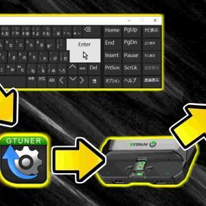 PSリモートプレイ(PS5/PS4)をスクリーンキーボードで操作