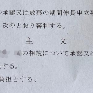【遺産相続】裁判所の審判と「終活」