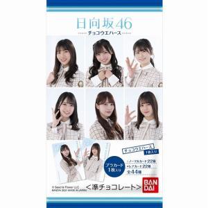 「日向坂46 チョコウエハース」カードリスト画像・カード配列BOX開封結果まとめ