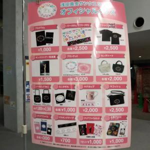 浅田真央サンクスツアー2020 大阪公演 東和薬品RACTABドーム(なみはやドーム)の座席予想図 アリーナ席スタンド席のメリットは?