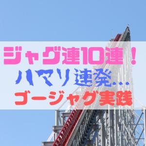 【まるでジェットコースター】ジャグ連10連!からのハマリ3連発!心折れ掛けるゴージャグ実践!
