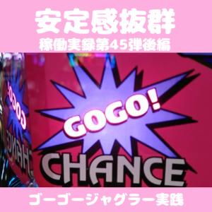 【安定感抜群】ゴーゴージャグラー推定設定5.6を9200G打ち切った結果!