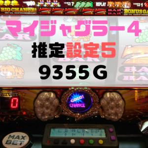 【マイジャグラー4】推定設定5を9355Gブン回した結果!