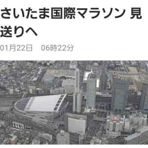 埼玉市民マラソンに変更?
