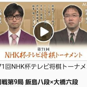NHKテレビ将棋 飯島八段✕大橋六段